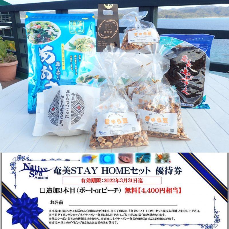"""STAY HOMEセット""を再度販売致します!!"