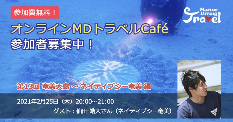 2/25 8:00~マリンダイビングカフェ 開催のお知らせ